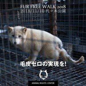 FUR FREE WALK